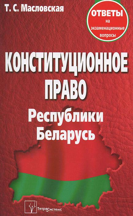 Фото Т. С. Масловская Конституционное право Республики Беларусь. Купить  в РФ