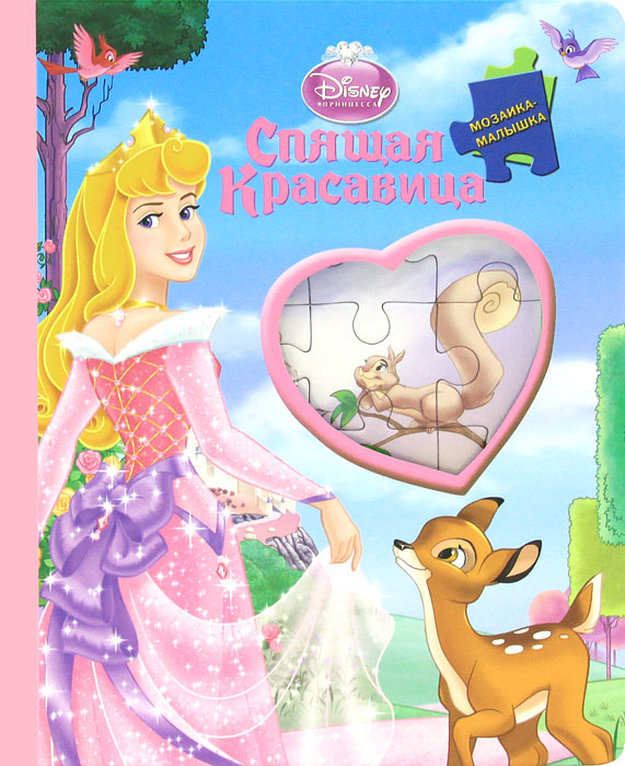 Фото Спящая красавица. Книжка-мозаика. Купить  в РФ