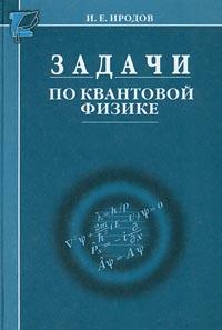 Фото И. Е. Иродов Задачи по квантовой физике. Купить  в РФ