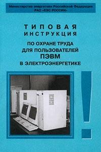Фото Типовая инструкция по охране труда для пользователей ПЭВМ в электроэнергетике. Купить  в РФ