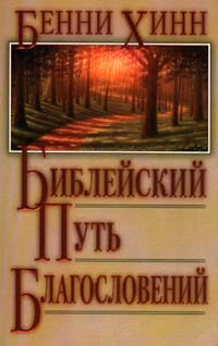 Фото Бенни Хинн Библейский путь благословений. Купить  в РФ