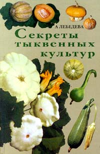 Фото Секреты тыквенных культур. Купить  в РФ