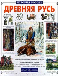 Фото С. Перевезенцев Древняя Русь. Купить  в РФ