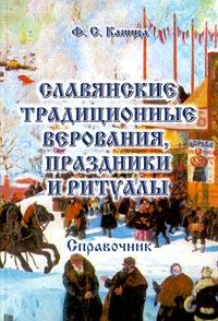 Фото Ф. С. Капица Славянские традиционные верования, праздники и ритуалы. Купить  в РФ