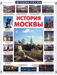 Фото Н. Ермильченко История Москвы. Купить  в РФ