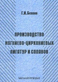 Фото Г. И. Белкин Производство магниево-циркониевых лигатур и сплавов. Купить  в РФ