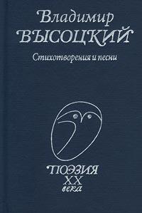 Фото Владимир Высоцкий Владимир Высоцкий. Стихотворения и песни. Купить  в РФ