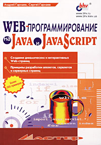 Фото Андрей Гарнаев, Сергей Гарнаев WEB-программирование на Java и JavaScript. Купить  в РФ