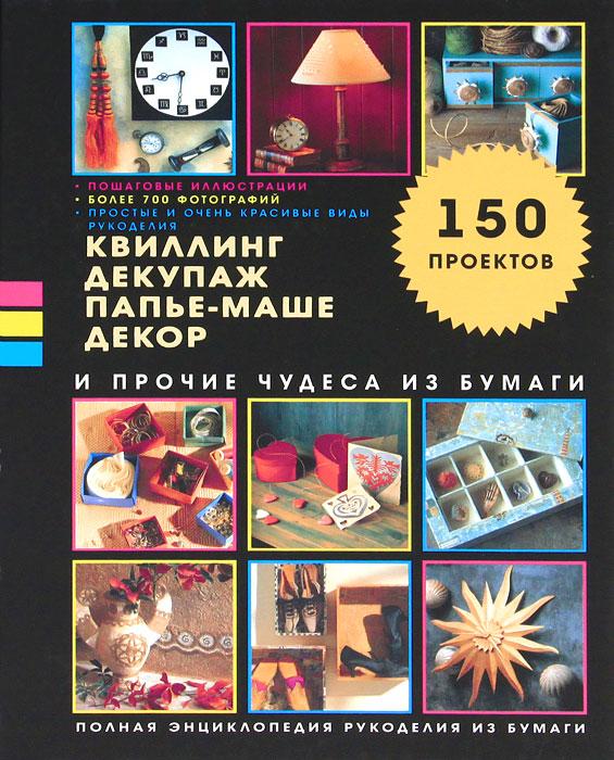 Фото Люси Пейнтер Квиллинг, декупаж, папье-маше, декор и прочие чудеса из бумаги. Купить  в РФ