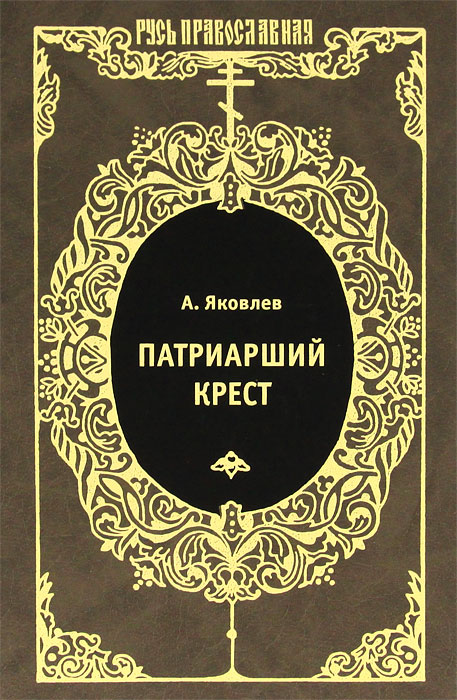 Фото А. Яковлев Патриарший крест. Купить  в РФ