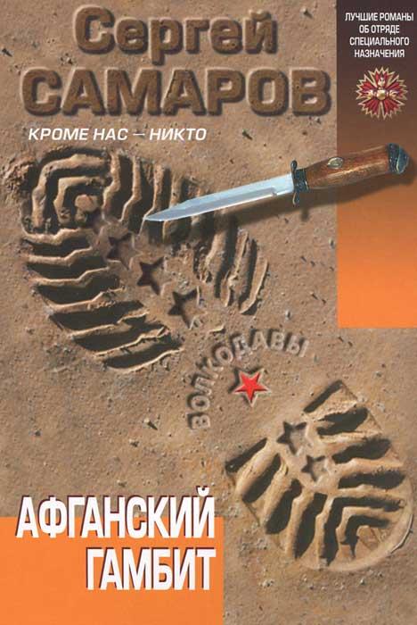 Фото Афганский гамбит. Купить  в РФ