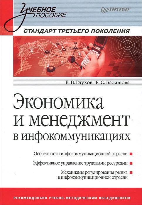 Фото В. Глухов, Е. Балашова Экономика и менеджмент в инфокоммуникациях. Купить  в РФ