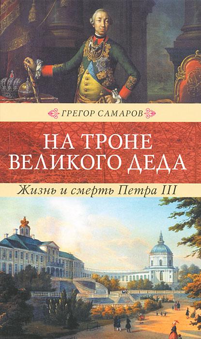 Фото Грегор Самаров На троне великого деда. Жизнь и смерть Петра III. Купить  в РФ