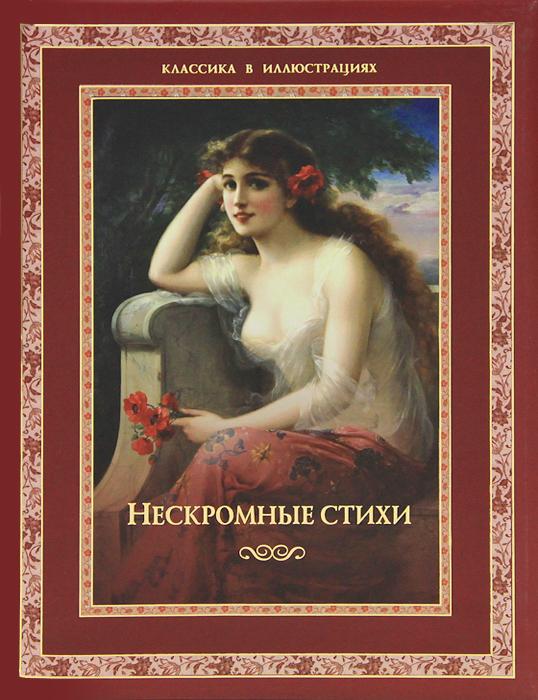 eroticheskiy-sayt-istoriy