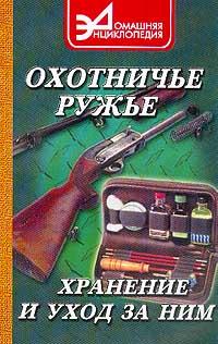 Фото Хранение охотничьего оружия и уход за ним. Купить  в РФ