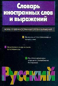 Фото Словарь иностранных слов и выражений. Купить  в РФ