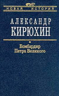 Фото Александр Кирюхин Бомбардир Петра Великого. Купить  в РФ