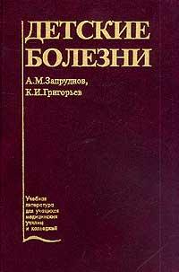 Фото Запруднов А.М., Григорьев К.И. Детские болезни. Купить  в РФ