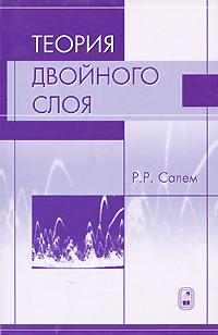 Фото Р. Р. Салем Теория двойного слоя. Купить  в РФ
