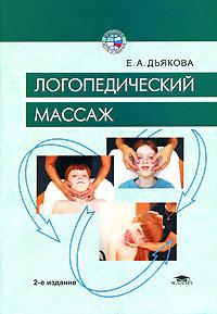 Фото Елена Дьякова Логопедический массаж. Купить  в РФ