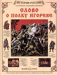 Фото Слово о полку Игореве. Купить  в РФ