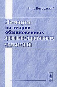 Фото И. Г. Петровский Лекции по теории обыкновенных дифференциальных уравнений. Купить  в РФ