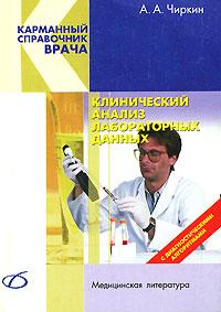 Фото А. А. Чиркин Клинический анализ лабораторных данных. Купить  в РФ
