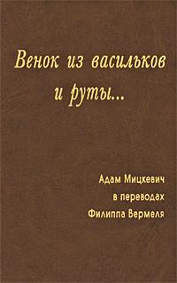 Фото Адам Мицкевич Венок из васильков и руты.... Купить  в РФ