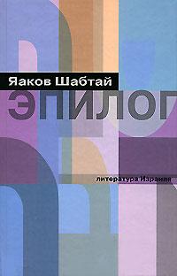 Фото Эпилог. Купить  в РФ