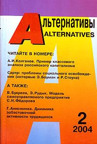 Фото Бузгалин А.В. (Ред.) Альтернативы, 2004, №2. Купить  в РФ