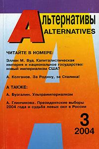 Фото Альтернативы, 2004, № 3. Купить  в РФ