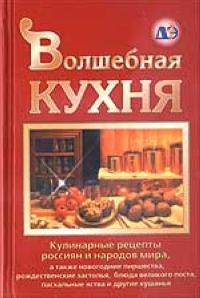 Фото Волшебная кухня. Купить  в РФ