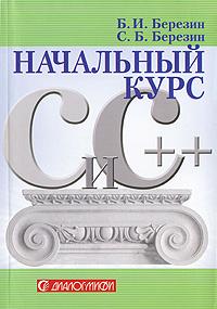 Фото Б. И. Березин, С. Б. Березин Начальный курс С и С++. Купить  в РФ