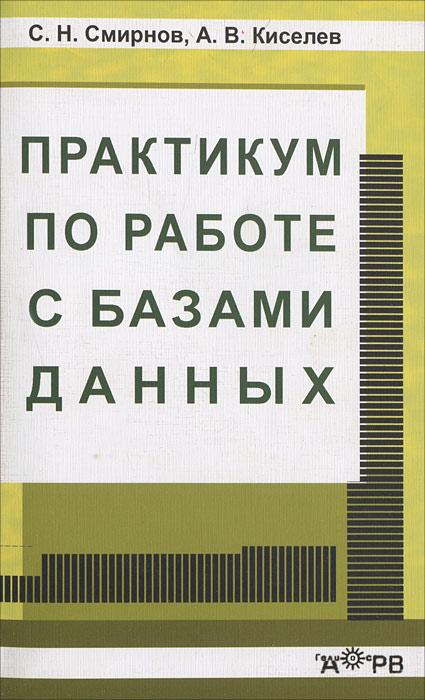 Фото С. Н. Смирнов, А. В.  Киселев Практикум по работе с базами данных. Купить  в РФ