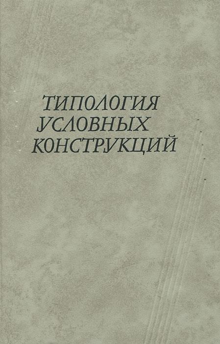 Фото Типология условных конструкций. Купить  в РФ