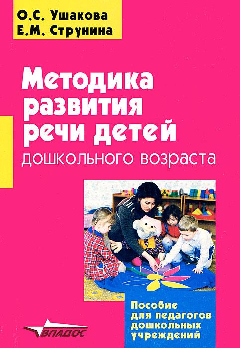 Фото О. С. Ушакова, Е. М. Струнина Методика развития речи детей дошкольного возраста. Купить  в РФ