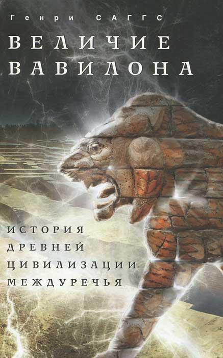Фото Генри Саггс Величие Вавилона. История древней цивилизации Междуречья. Купить  в РФ