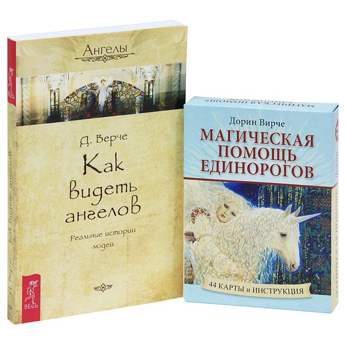 Фото Дорин Верче Как видеть ангелов. Магическая помощь единорогов (книга + набор из 44 карт). Купить  в РФ