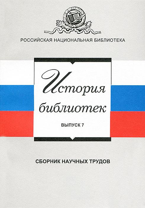 Фото История библиотек. Выпуск 7. Купить  в РФ
