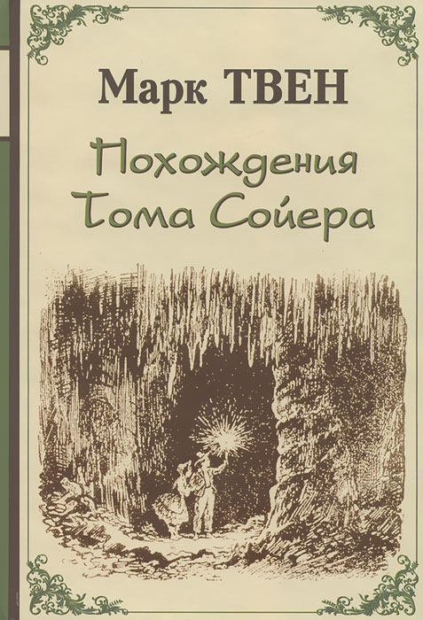 Фото Марк Твен Похождения Тома Сойера. Купить  в РФ