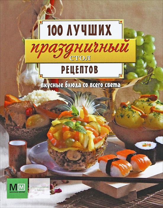 Фото Праздничный стол. Вкусные блюда со всего света. Купить  в РФ