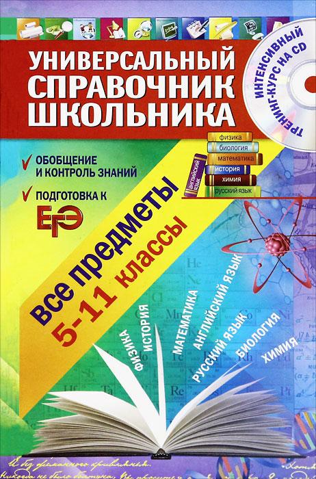 Фото С.Ю. Курганов, Н.А. Гырдымова, Н.И. Слабун и др. Все предметы. 5-11 класс (+ CD-ROM). Купить  в РФ