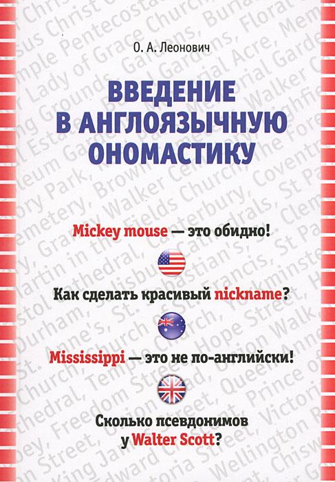 Фото О. А. Леонович Введение в англоязычную ономастику. Купить  в РФ