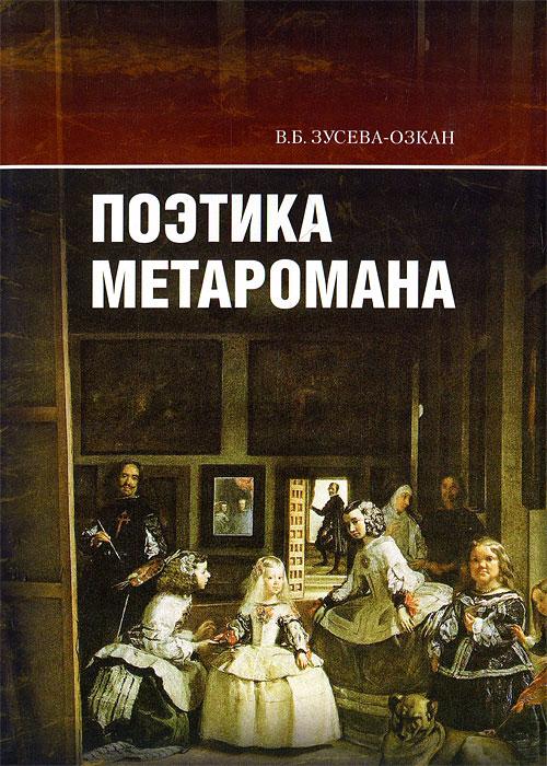 Фото В. Б. Зусева-Озкан Поэтика меторомана. Купить  в РФ