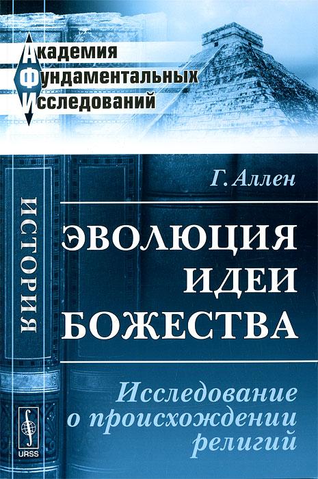 Фото Г. Аллен Эволюция идеи божества. Исследование о происхождении религий. Купить  в РФ