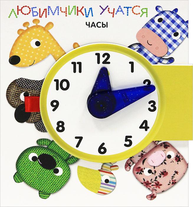 Фото Часы. Книжка-игрушка. Купить  в РФ