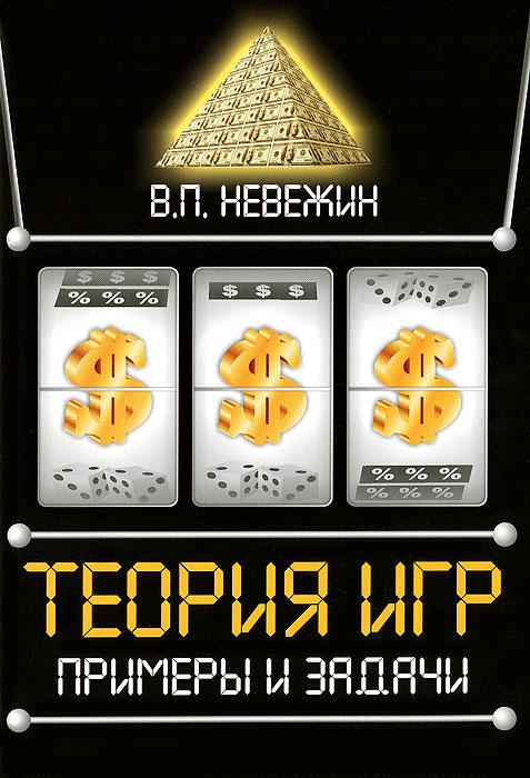 Фото В. П. Невежин Теория игр. Примеры и задачи. Купить  в РФ