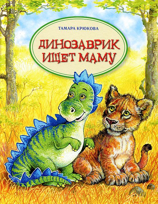 Фото Тамара Крюкова Динозаврик ищет маму. Купить  в РФ