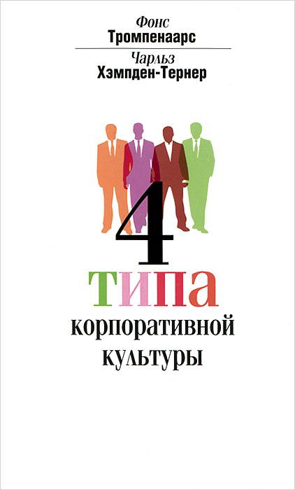 Фото Фонс Тромпенаарс, Чарльз Хэмпден-Тернер 4 типа корпоративной культуры. Купить  в РФ