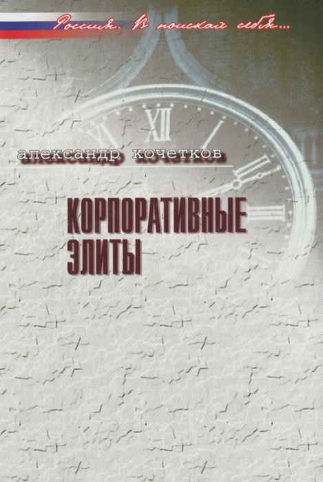 Фото Александр Кочетков Корпоративные элиты. Купить  в РФ